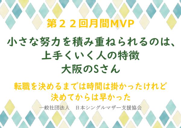 第22回シングルマザー月間MVP