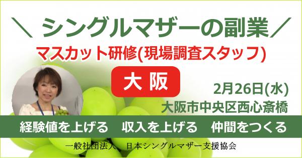 大阪シングルマザーの安心副業