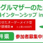 シングルマザーの移住インターンシップ 福井県
