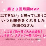 第23回シングルマザー月間MVP
