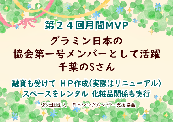 第24回シングルマザー月間MVP