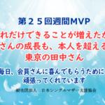 第25回シングルマザー月間MVP