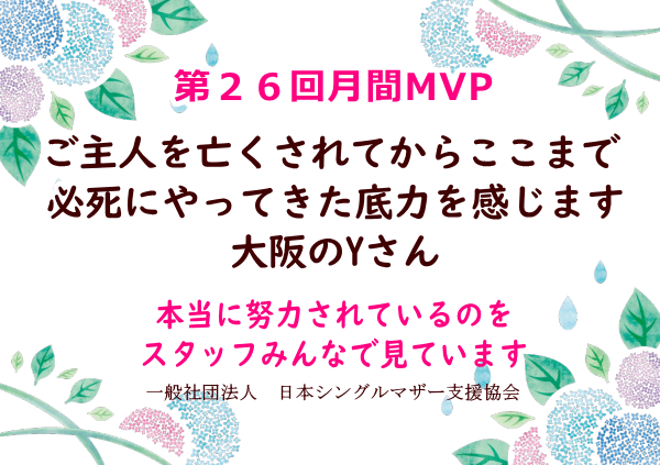 第26回シングルマザー月間MVP