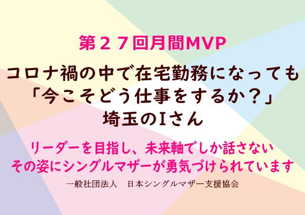 第27回シングルマザー月間MVP