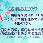 第28回シングルマザー月間MVP