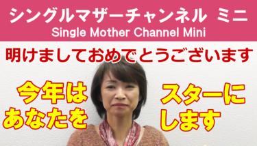 あなたをスターにします:シングルマザーチャンネル