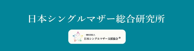 日本シングルマザー総合研究所