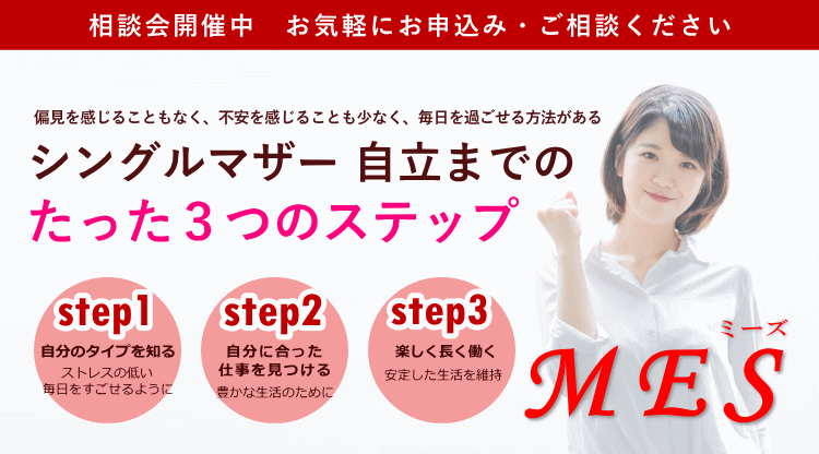シングルマザー 自立までの たった3つのステップ