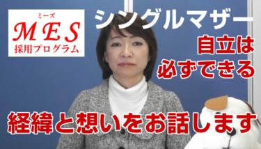 江成道子、MES(ミーズ)への想い【シングルマザーの自立は必ずできる】