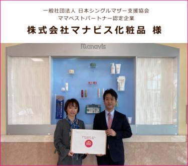 ママベストパートナー認定企業:株式会社マナビス化粧品