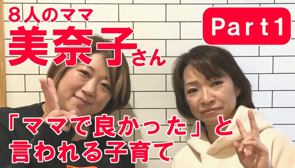 8人のママ美奈子さんから学ぶ、「ママで良かった」と言われる子育て パート1