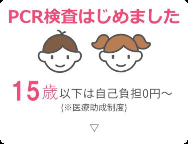 15歳以下は自己負担0円~(医療助成制度)