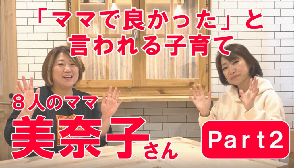 8人のママ美奈子さんから学ぶ、「ママで良かった」と言われる子育て パート2