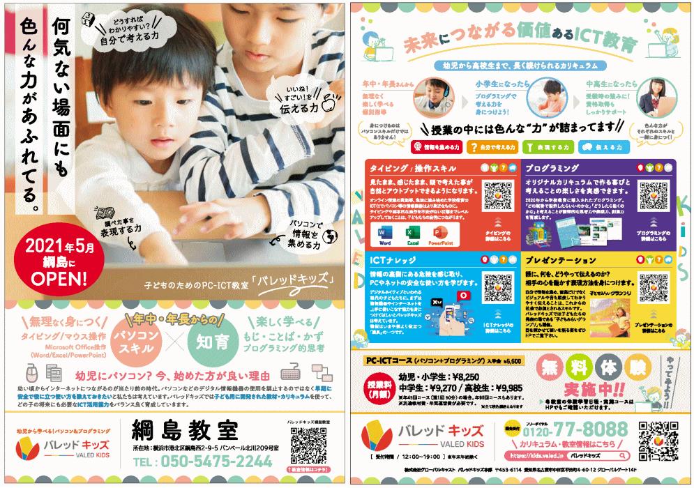 子どものためのPC-ICT教室 横浜市綱島教室