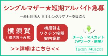 シングルマザー 横須賀短期アルバイト募集