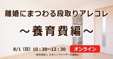 離婚にまつわる段取りアレコレ座談会〜養育費編〜